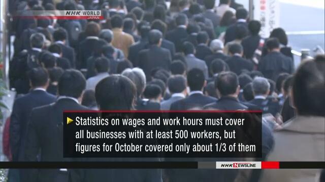 Министерство труда Японии публиковало недостоверную статистику о зарплатах и рабочих часах