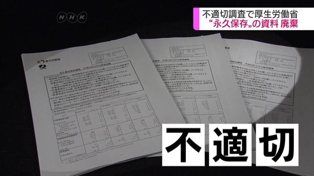 Выявлены факты уничтожения статистических данных в Министерстве труда Японии