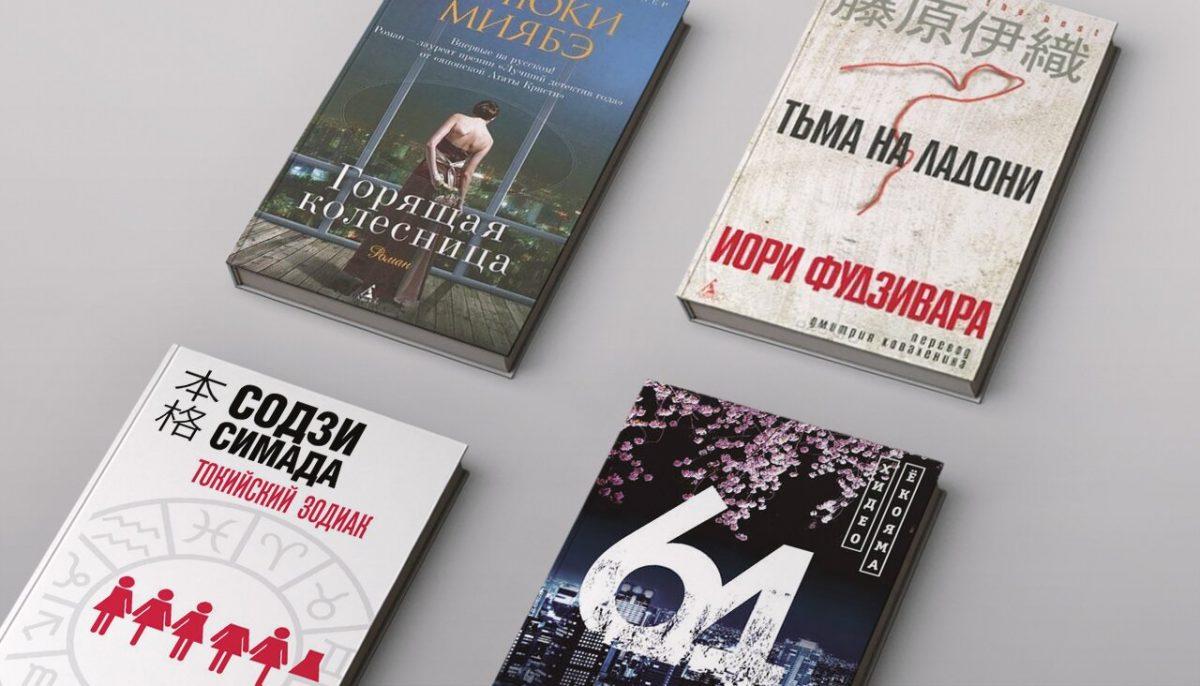 40 лет назад в Японии придумали хонкаку-детективы, где читатель может раскрыть преступление раньше героя. Теперь их можно почитать и на русском
