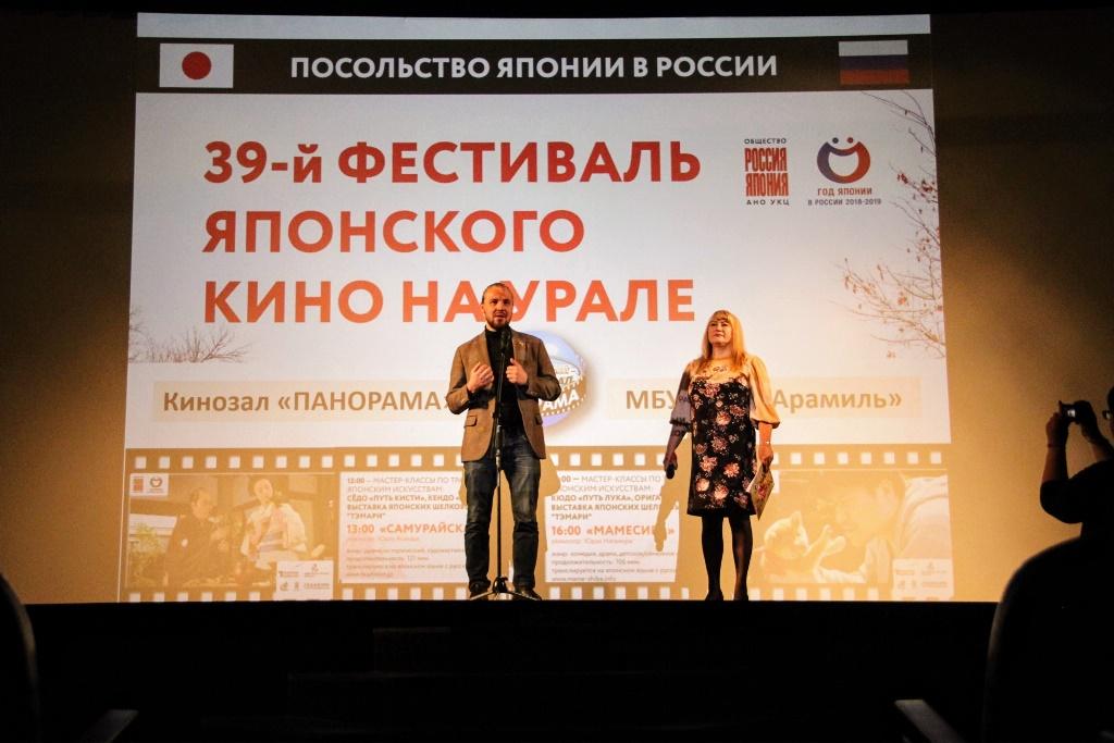 Праздник японской культуры на Урале 3