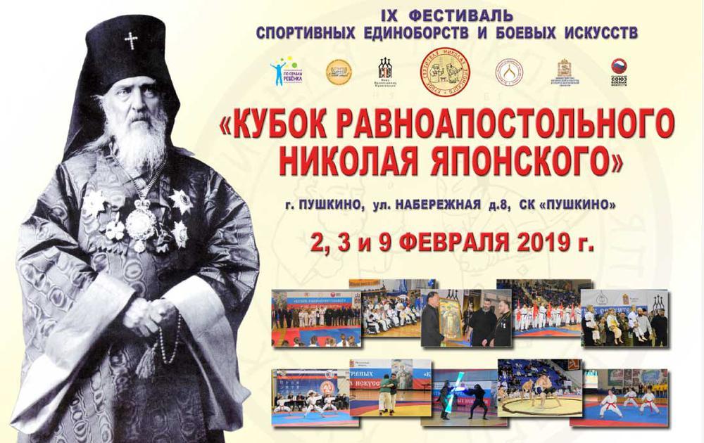 Продолжение дела Святителя Николая Японского теперь и на Урале