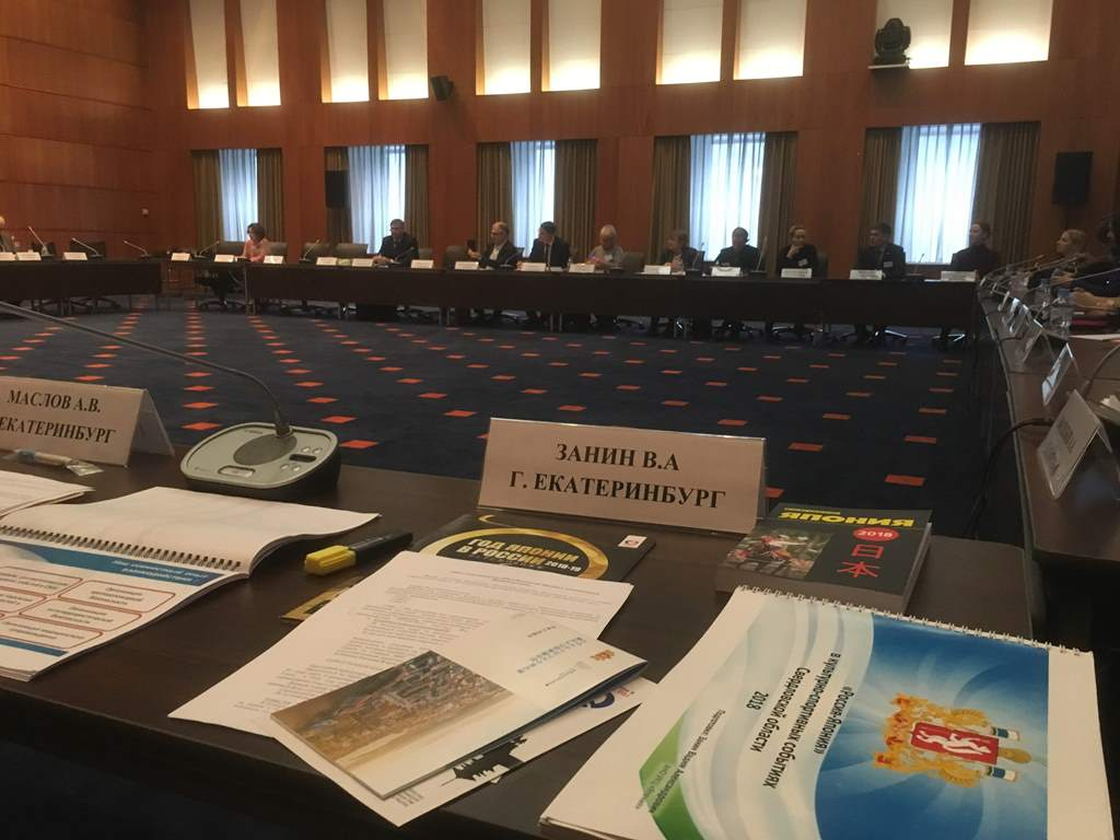 О создании Свердловского областного отделения ОРЯ и расширении взаимодействия с Правительством Свердловской области