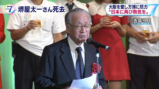 Скончался известный японский писатель Таити Сакаия
