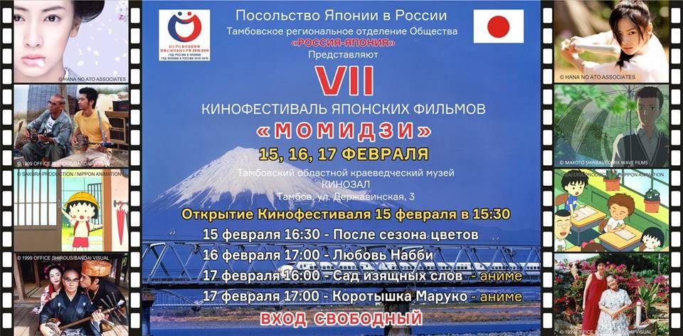В Тамбове в седьмой раз пройдет фестиваль японского кино «Момидзи»