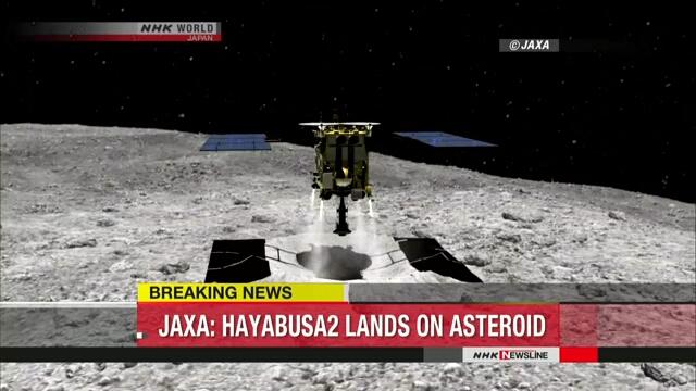 Космический зонд «Хаябуса-2» успешно совершил посадку на астероид Рюгу