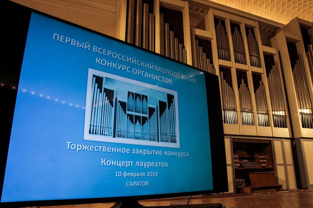 Органный пик: Киото – Москва – Саратов