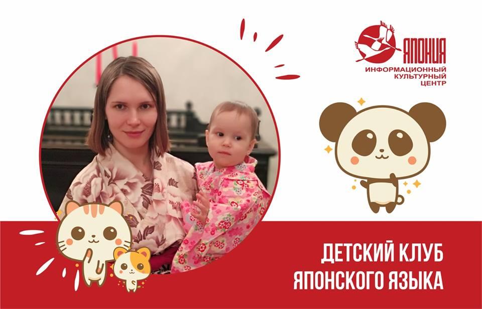 Новости из Екатеринбурга от ЕООРЯ и ИКЦ «Япония»