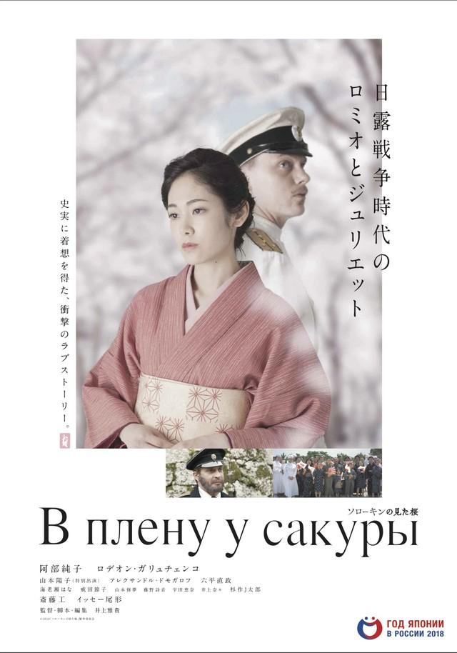 В Японии начался показ российско-японского фильма «В плену у сакуры»