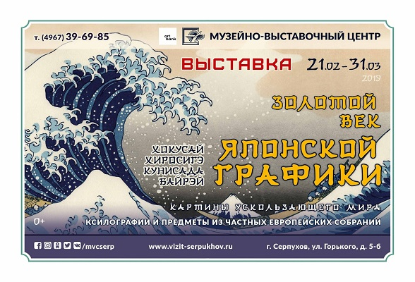 Выставка «Золотой век японской графики» в Музейно-выставочном центре