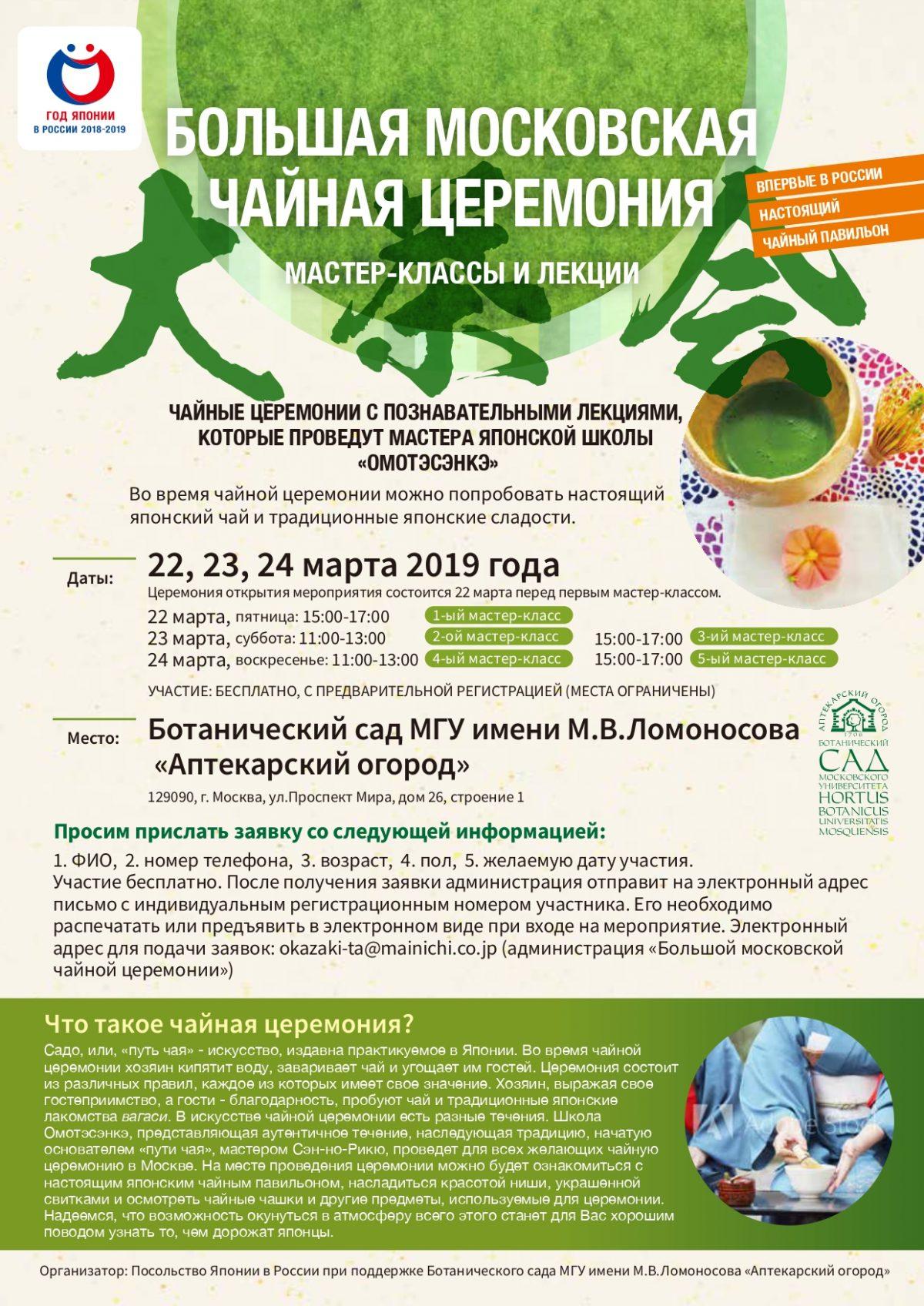 Большая московская чайная церемония