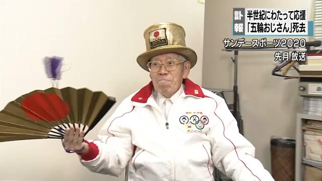 В Японии скончался один из самых горячих поклонников олимпийских игр