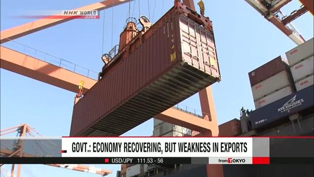 Ослабление экспорта тормозит восстановление экономики Японии