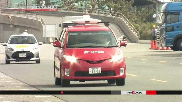 Почта Японии провела испытания беспилотных автомобилей
