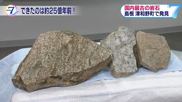 Японские исследователи откопали самые древние камни в стране