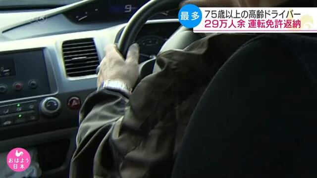 Рекордное число пожилых людей в Японии добровольно сдали свои водительские права