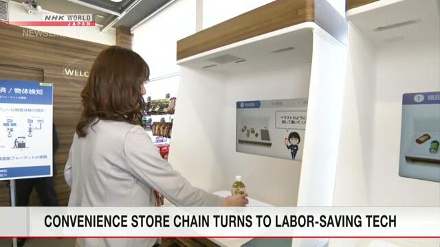Одна из сетей магазинов-комбини в Японии тестирует новый подход к рациональному использованию труда персонала