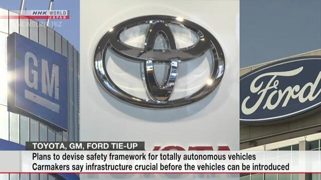 Автомобилестроительные фирмы Японии и США разработают стандарты безопасности для самоуправляемых машин