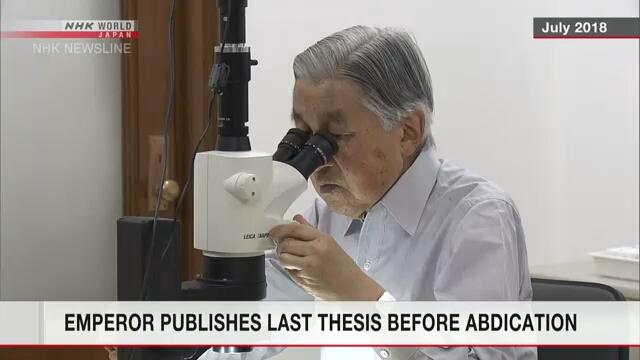 Император Акихито опубликовал научную работу по ихтиологии