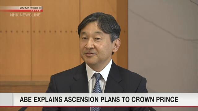 Синдзо Абэ объяснил наследному принцу выбор названия новой эпохи