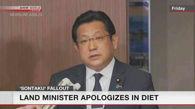 Парламент Японии обсудит вызвавший дискуссии проект строительства трассы