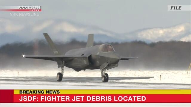 Силы самообороны Японии подтвердили крушение истребителя F35A у берегов префектуры Аомори