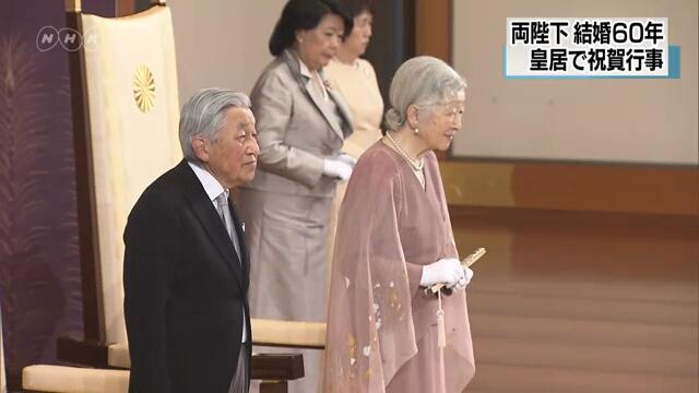 Императорская чета Японии отмечает 60 лет со дня свадьбы