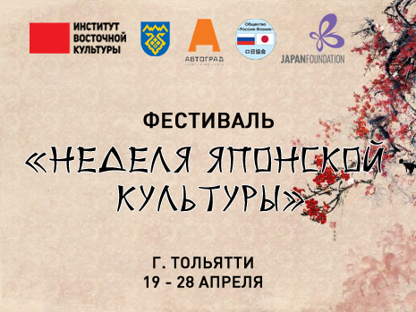 В Тольятти пройдет фестиваль «Неделя японской культуры»