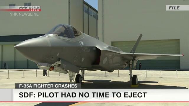У пилота упавшего в море истребителя в Японии, вероятно, не было времени катапультироваться