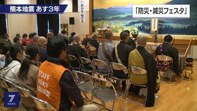 В префектуре Кумамото состоялись занятия по готовности к стихийным бедствиям, приуроченные к третьей годовщине землетрясения