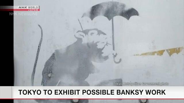 Власти Токио собираются продемонстрировать изображение, приписываемое Бэнкси
