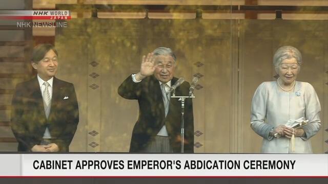 Правительство Японии одобрило церемонию отречения императора от престола