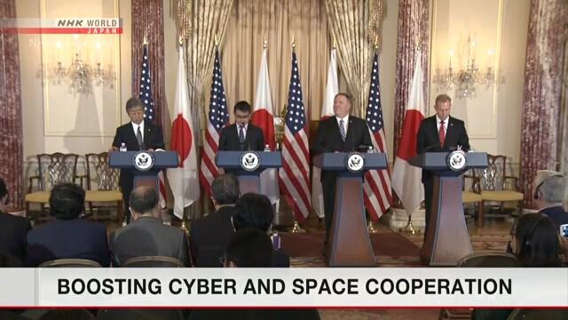 Япония и США расширят сотрудничество в области кибербезопасности и освоения открытого космоса