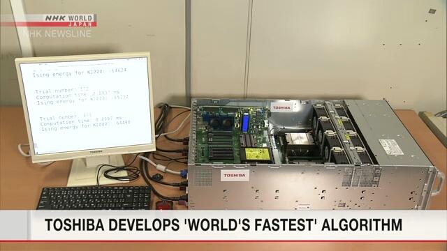 Компания Toshiba сообщила, что она создала «самый быстрый в мире» алгоритм