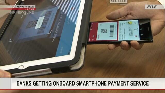 Тысяча японских финансовых институтов будет предоставлять услугу расчетов с помощью приложения для смартфона