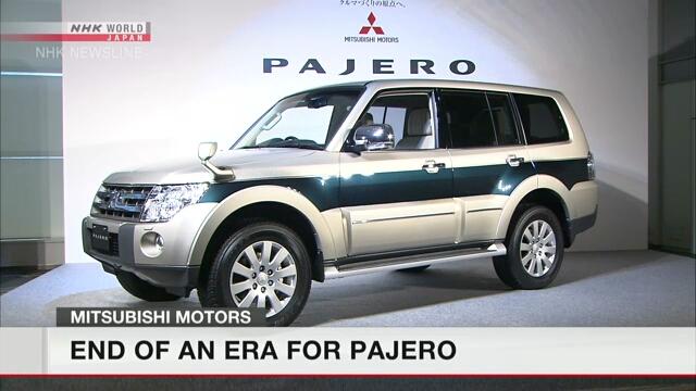 В Японии завершается эпоха легендарного внедорожника Mitsubishi Pajero