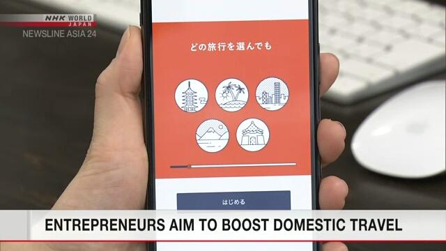Предприниматели в Японии пытаются стимулировать поездки по стране