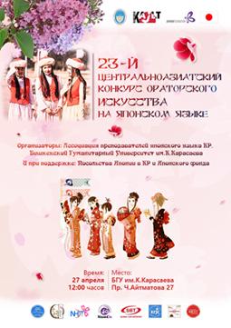 Анонс конкурса ораторского искусства в Киргизской Республике
