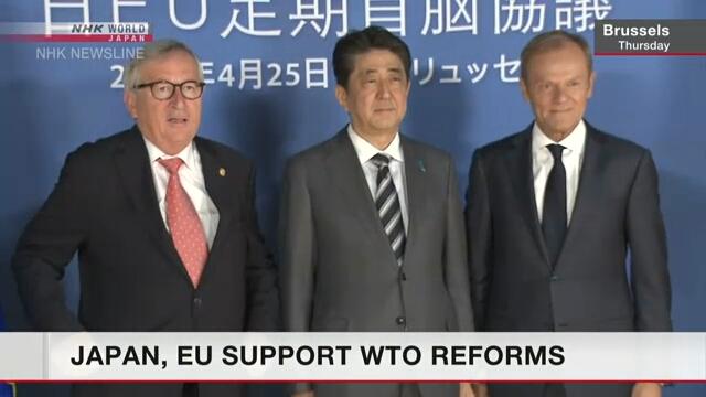 Япония и ЕС поддерживают реформу ВТО
