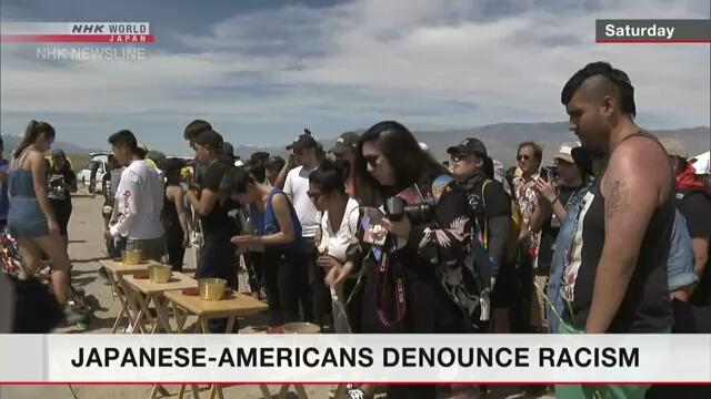 Американцы японского происхождения подвергли критике иммиграционную политику Трампа