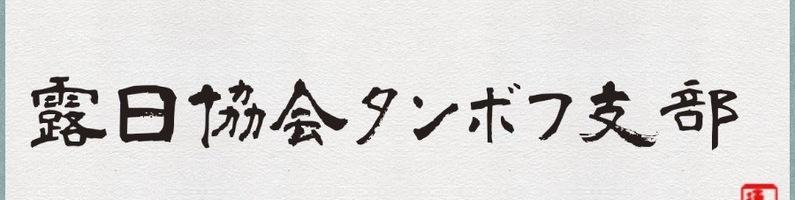 Пресс-релиз Тамбовского областного отделения Общества «Россия-Япония»