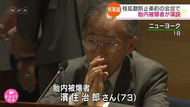Пострадавший от атомной бомбардировки японец призвал в ООН к запрещению ядерного оружия