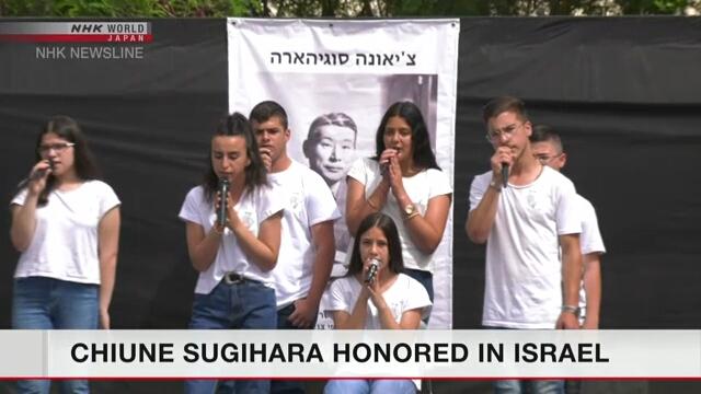В одной из израильских школ прошло мероприятие в память о японском дипломате