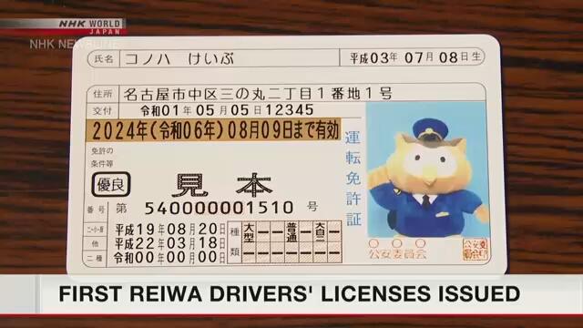 На новых водительских удостоверениях в Японии появилось название эры Рэйва