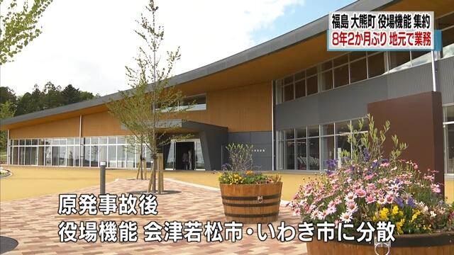 В городе Окума префектуры Фукусима начало работать новое здание городского управления
