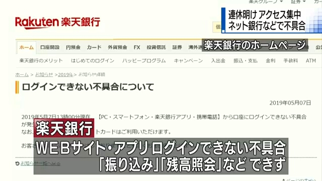 После продолжительных выходных в Японии наблюдаются сбои в работе онлайновых банков