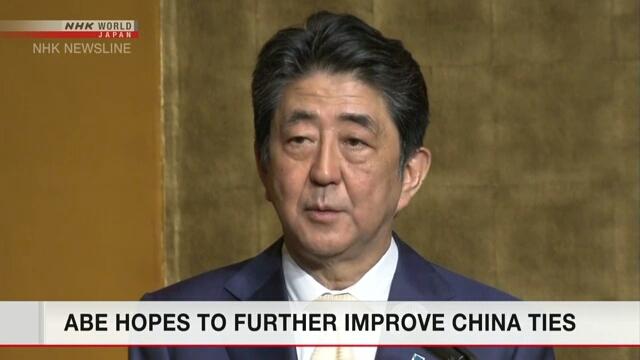 Абэ выразил надежду на дальнейшее улучшение связей с Китаем