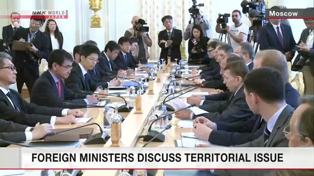 Главы внешнеполитических ведомств Японии и России провели встречу в Москве