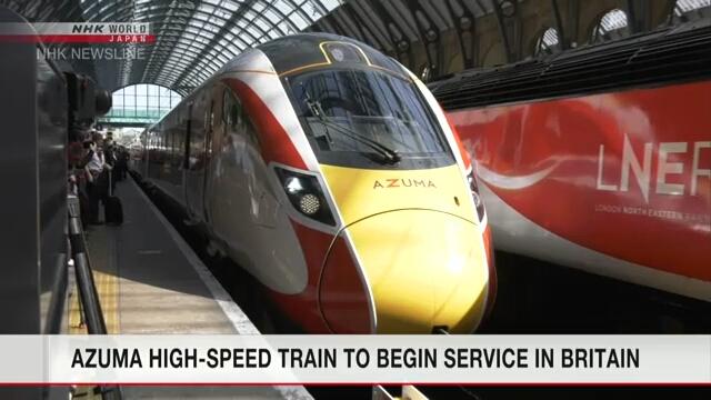В Великобритании начинается эксплуатация высокоскоростного поезда «Адзума»