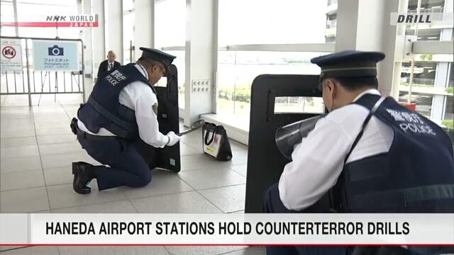 В токийском аэропорту Ханэда прошли антитеррористические учения