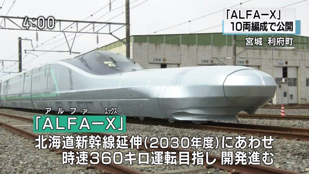 В Японии прошли полевые испытания новейшего скоростного поезда